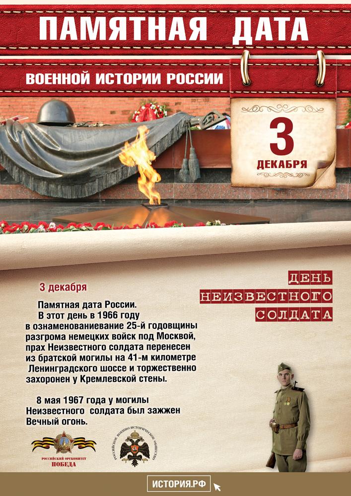 Памятные Даты_А3_3_декабря