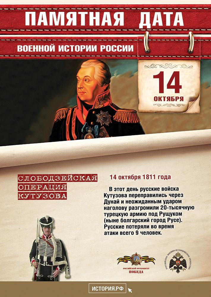Памятные Даты_А4_14_октября
