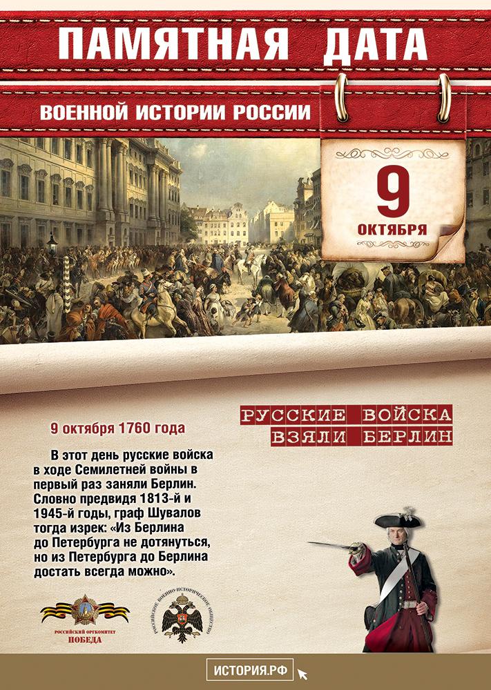 Памятные Даты_А4_9_октября