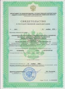 license5new