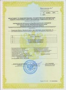 license6new