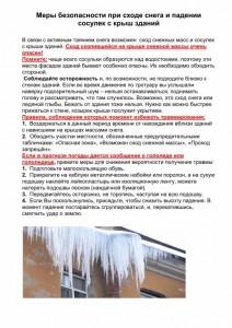 mery_bezopasnosti_pri_shode_snega_s_krysh