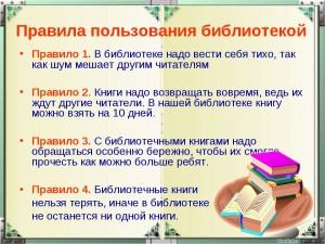 Правила пользования школьной библиотекой (краткие)