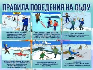 1553584930_31074_pravila_povedeniya_na_ldu_800kh600_mm