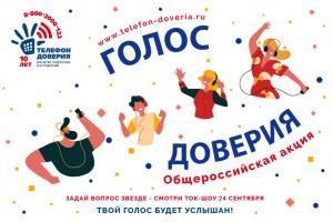 Golos-doveriya_soglasovano-1024x683